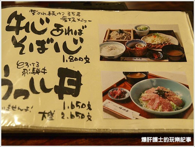 【高山美食】御食事処 坂口屋 飛驒高山必吃的飛驒牛肉料理