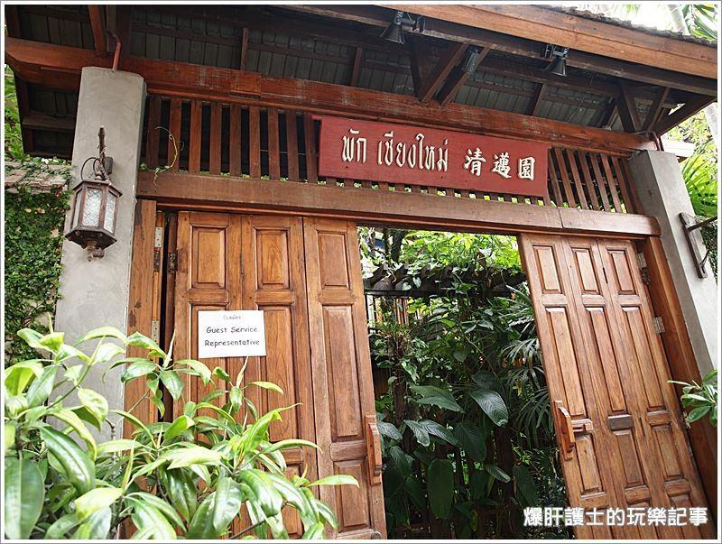 【清邁住宿】清邁園 Pak Chiang Mai 綠意古宅度假慢活民宿 - nurseilife.cc