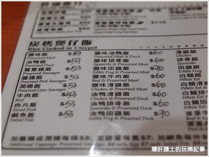 【香港上環】坤記煲仔飯 香港地道小吃 - nurseilife.cc