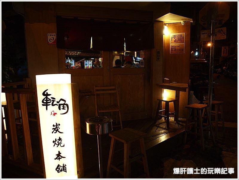 【台北居酒屋】藝人常光顧的低調居酒屋-轉角炭燒本鋪 - nurseilife.cc