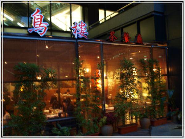 【台北】鳥樓茶餐廳(結束營業)