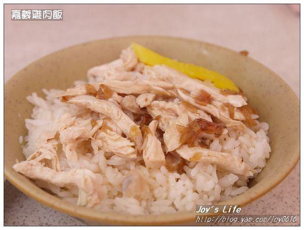 【新莊】嘉義雞肉飯