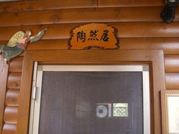 伊谷咖啡民宿--坐落山谷中的世外桃源 - nurseilife.cc