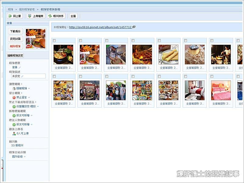 1全螢幕擷取 2013820 下午 090458.bmp.jpg