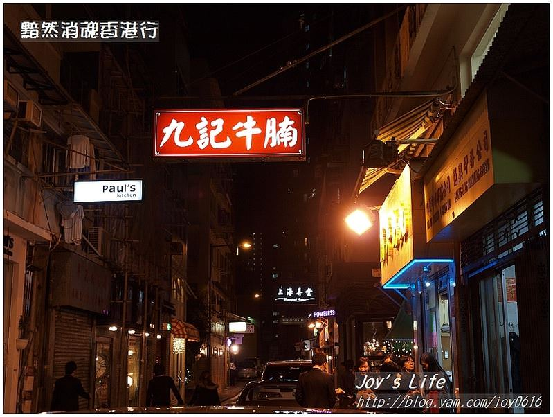 【香港中環】九記牛腩│規矩一堆的米其林推薦牛腩店 - nurseilife.cc