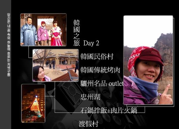 韓國之旅 Day 2