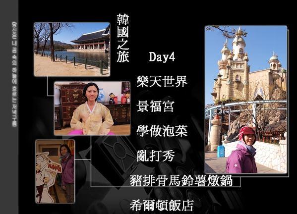 韓國之旅 Day 4