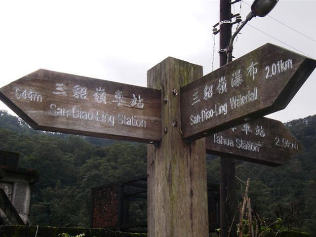 三貂嶺尋瀑記