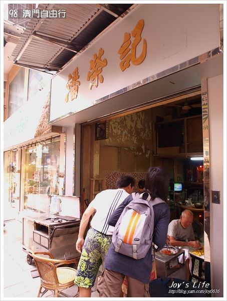 【澳門】潘榮記金錢餅&大聲公涼茶