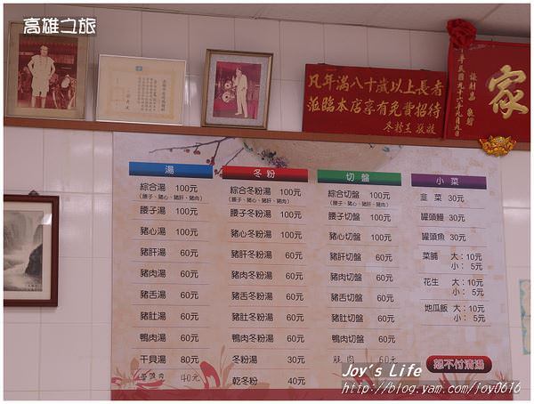 【高雄】冬粉王│鹽埕必吃小吃之一 - nurseilife.cc