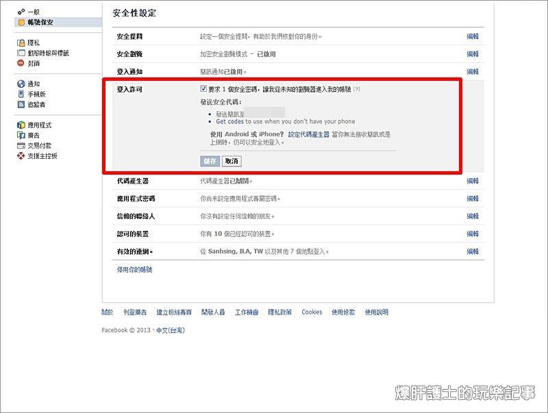 1全螢幕擷取 2013625 上午 012730.bmp.jpg