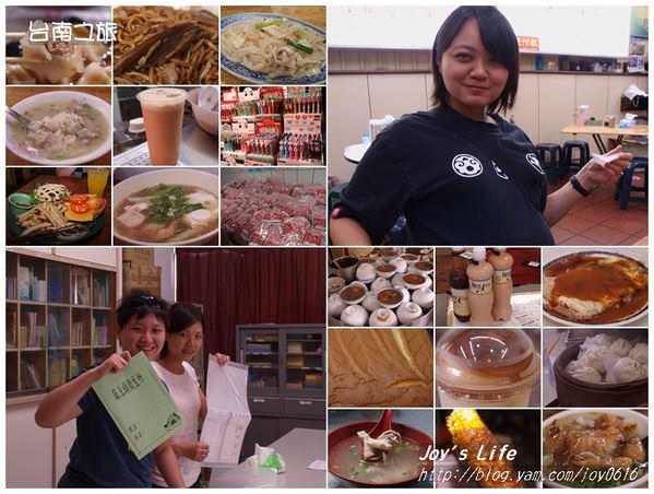 台南美食+探親三日之旅