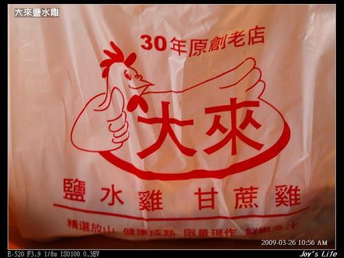 【北投市場】大來鹹水雞