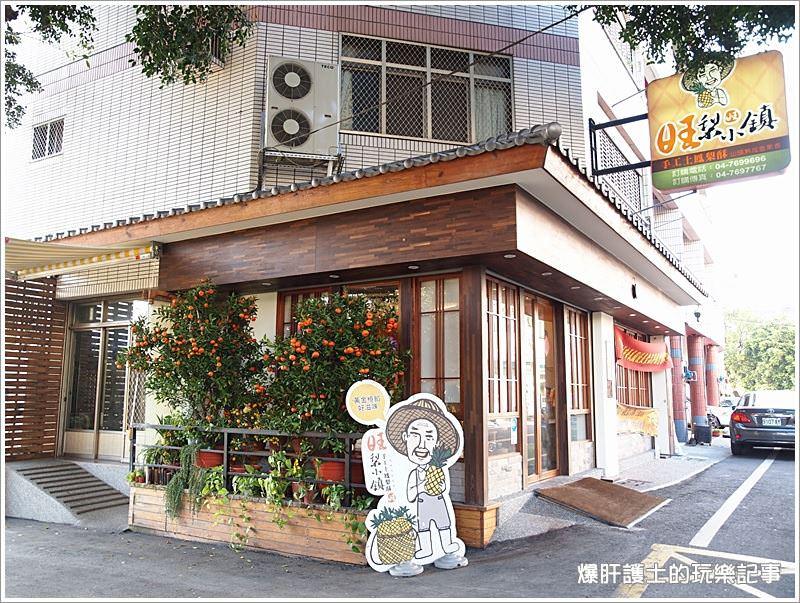 【彰化秀水】旺梨小鎮鳳梨酥 - nurseilife.cc