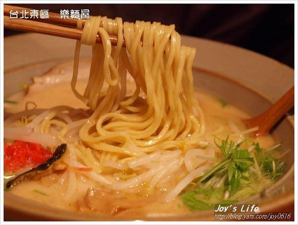【台北東區】樂麵屋