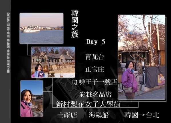 韓國之旅 Day 5
