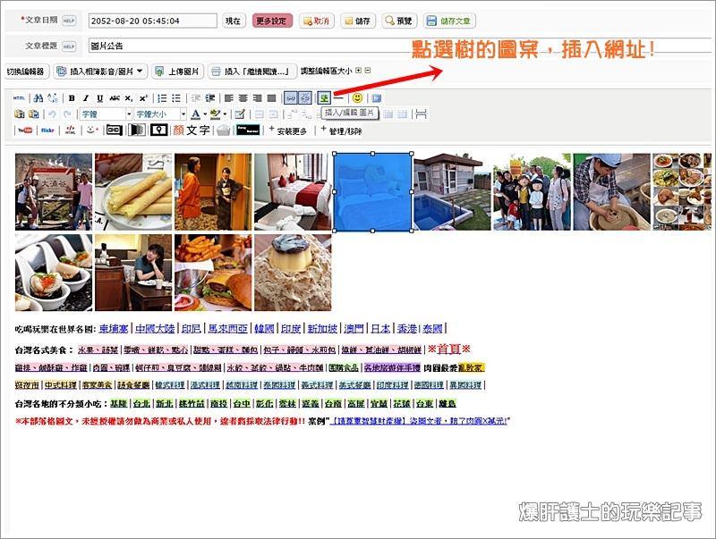 1全螢幕擷取 2013820 下午 090557.bmp.jpg