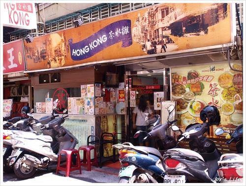 【台北東區】香港茶水攤
