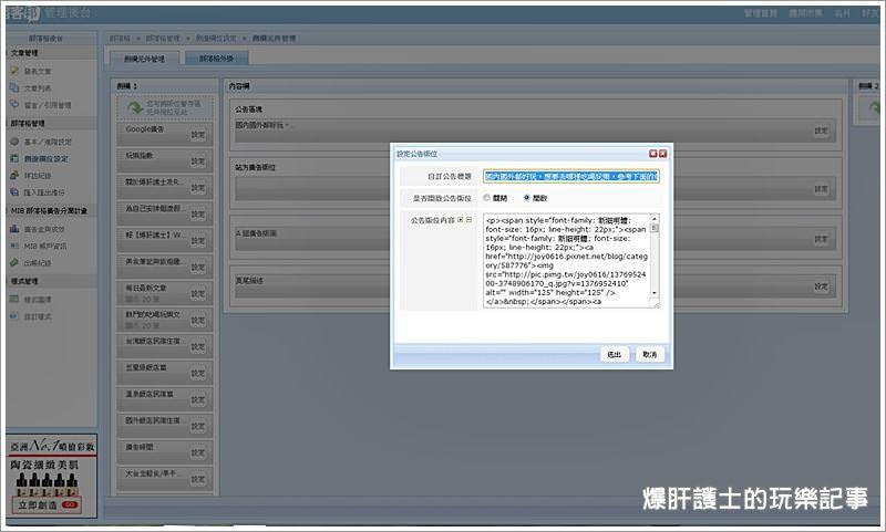 1全螢幕擷取 2013820 下午 090637.bmp.jpg