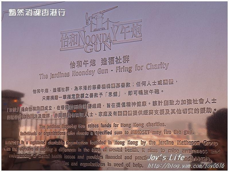 【香港銅鑼灣】怡和午炮│聽到炮聲就表示要放飯了XD - nurseilife.cc