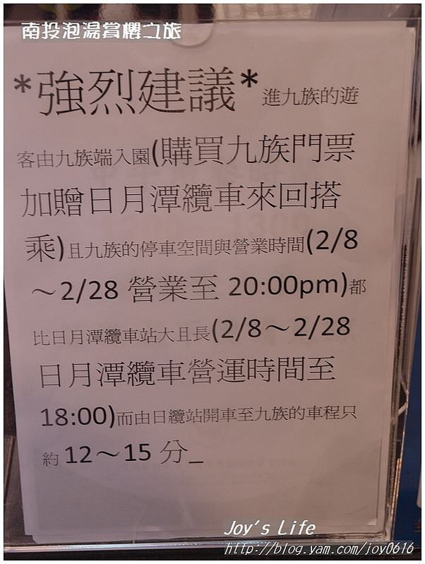 【南投】日月潭纜車初體驗 - nurseilife.cc