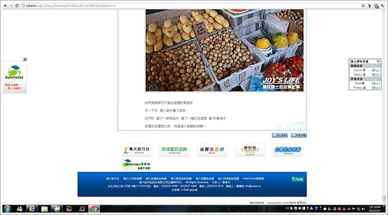 全螢幕擷取 2012727 上午 100402.bmp