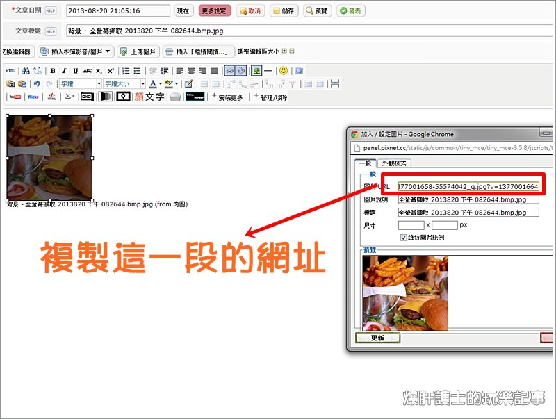 1全螢幕擷取 2013820 下午 090526.bmp.jpg