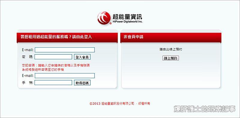 1全螢幕擷取 20131029 下午 012353.bmp.jpg