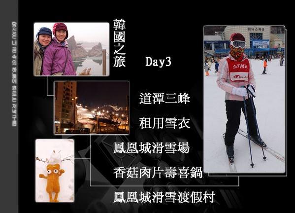 韓國之旅 Day 3
