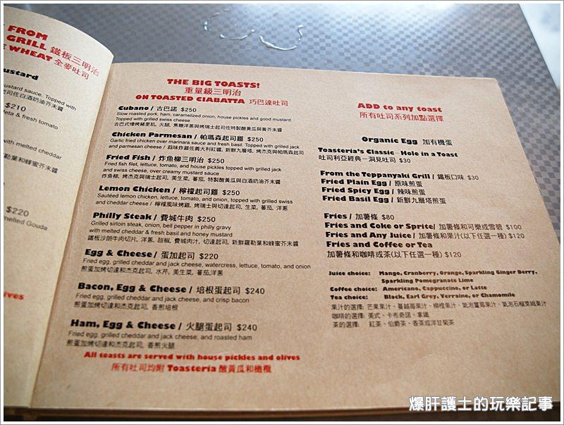 【台北東區 早午餐/下午茶】吐司利亞TOASTERIA 台北烤起司之家 @忠孝敦化站5分鐘 - nurseilife.cc
