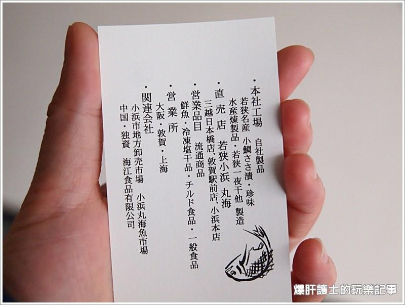 【福井小浜】若狹名產小雕ささ漬(小鯛魚竹葉漬)X百年鯖街道 通往京都的漁產運輸之路 - nurseilife.cc