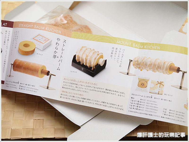 【東京必買伴手禮】好好吃的年輪蛋糕-年輪家 - nurseilife.cc