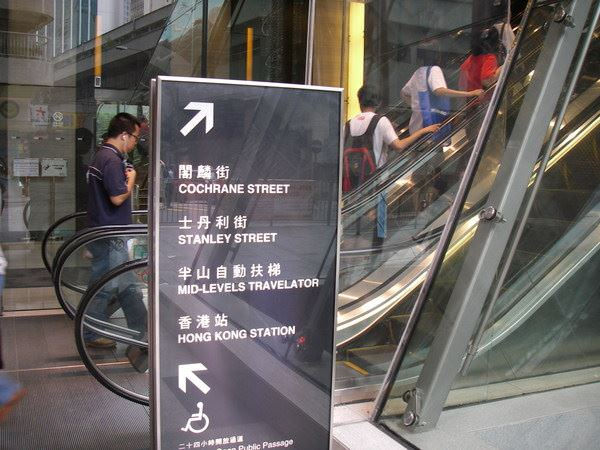 香港大暴走 Day 2-1半山手扶梯,重慶森林場景重現~