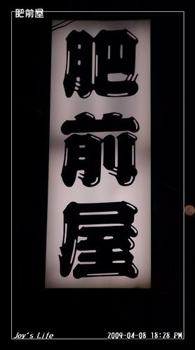 【台北中山】肥前屋