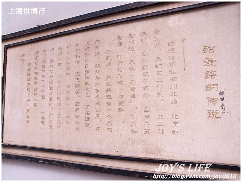 【上海】甜愛路,適合情侶前來的好地方!! - nurseilife.cc