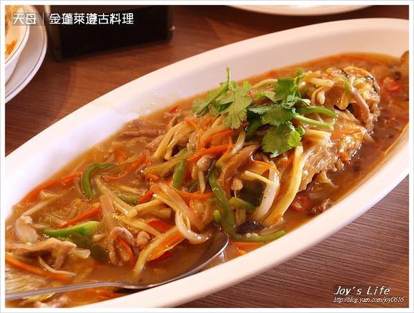 【台北】金蓬萊遵古台菜餐廳 - nurseilife.cc