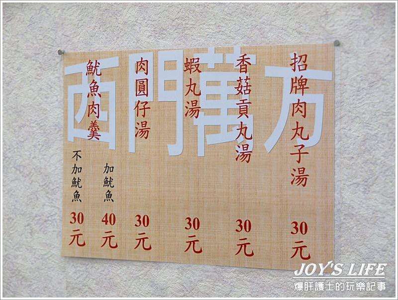 【彰化】西門萬方肉圓仔湯 - nurseilife.cc