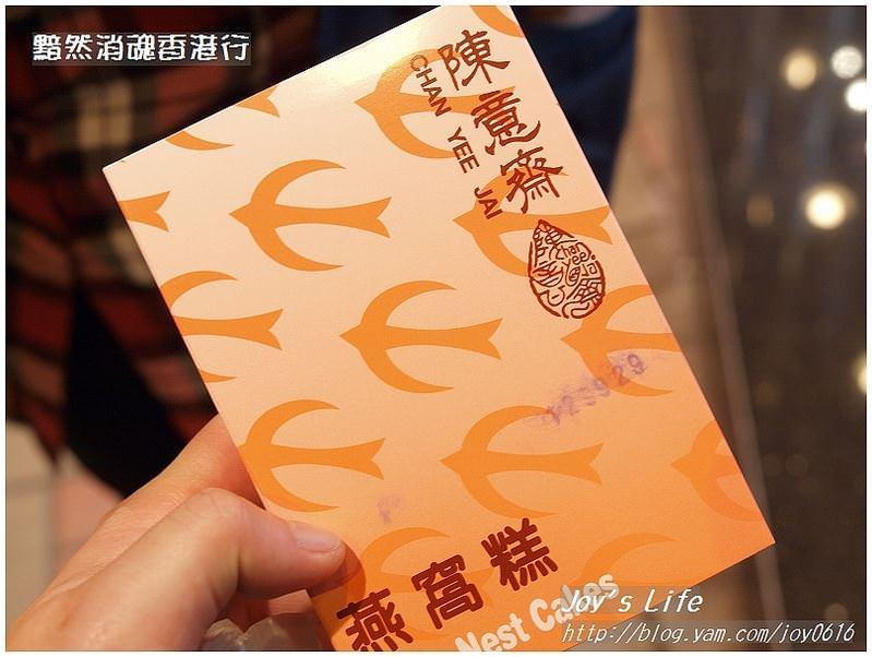【香港上環】陳意齋│養顏美容燕窩糕怎能錯過!! - nurseilife.cc