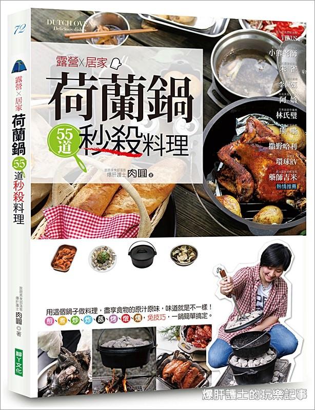 1new荷蘭鍋立體書小封面 (1)