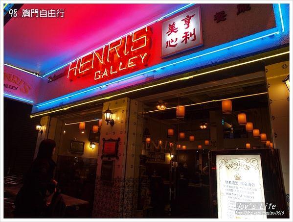 【澳門】亨利美心餐廳 - nurseilife.cc