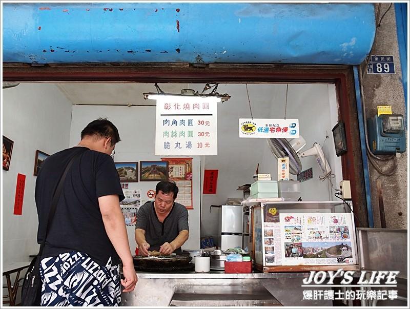 【彰化】皮Q軟好吃的肉圓 60年老店 八卦山下燒肉圓 - nurseilife.cc