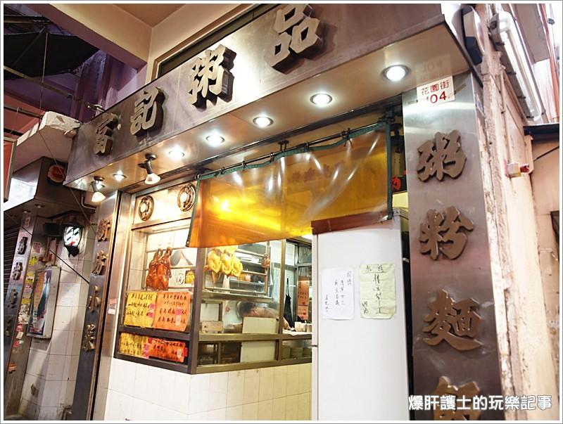 【香港 旺角】祕製燒鵝粥 富記粥品@旺角站5分鐘 - nurseilife.cc