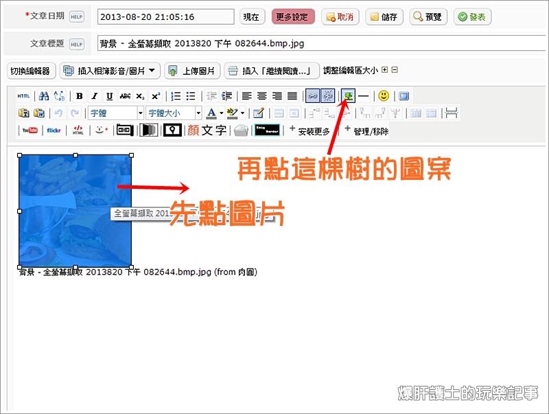 1全螢幕擷取 2013820 下午 090521.bmp.jpg