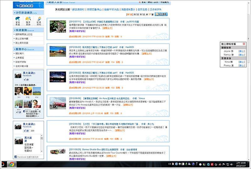 全螢幕擷取 2012727 上午 100803.bmp
