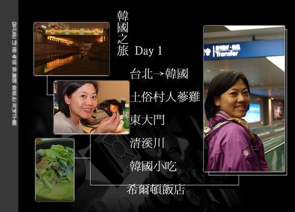 韓國之旅 Day 1