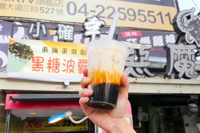Image result for 小确幸 奶茶