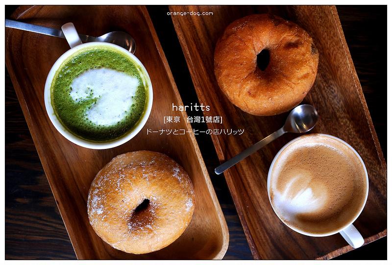 【台中散策食記】Haritts 東京甜甜圈專賣 ドーナツとコーヒーの店ハリッツ│勤美商圈:散步甜食~日本甜甜圈專賣台灣一號店