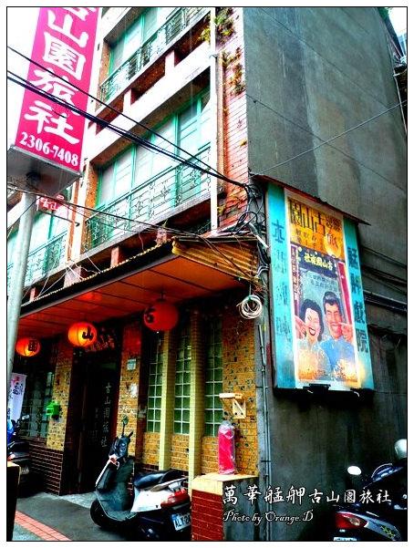 【台北好好吃】萬華廣州街小吃(二):頂級甜不辣+周記肉粥