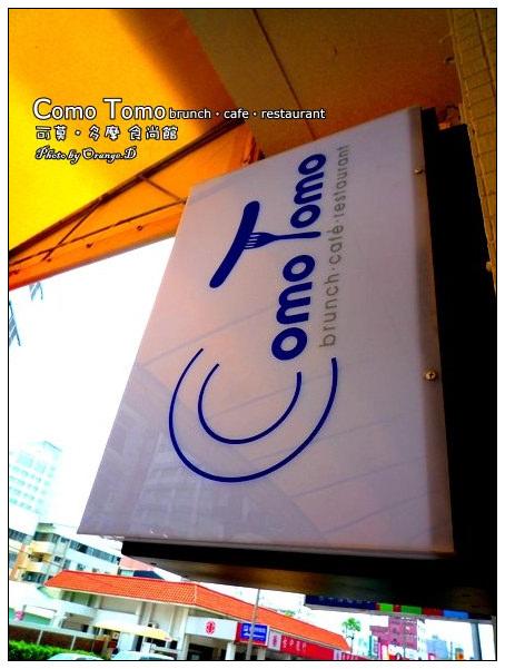【台中好好吃】日式樂活早午餐:Como Tomo brunch‧cafe‧restaurant