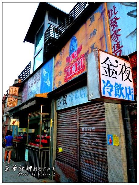 【台北好好吃】萬華廣州街小吃(一):兩喜號魷魚羹
